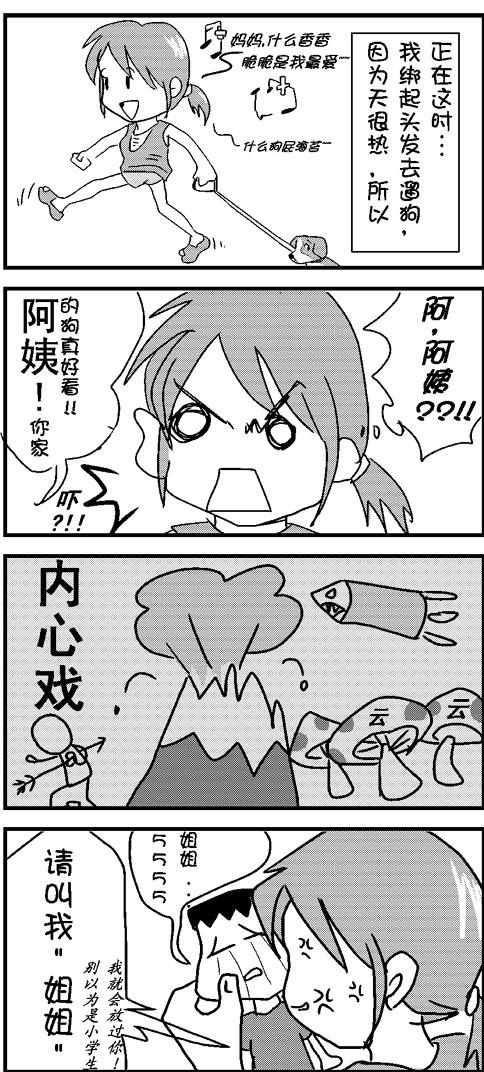 """请叫我""""姐姐"""" - 小步 - 小步漫画日记"""