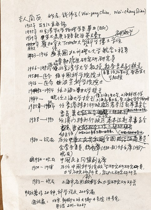钱伟长毕业照和自书履历手稿曝光(图)