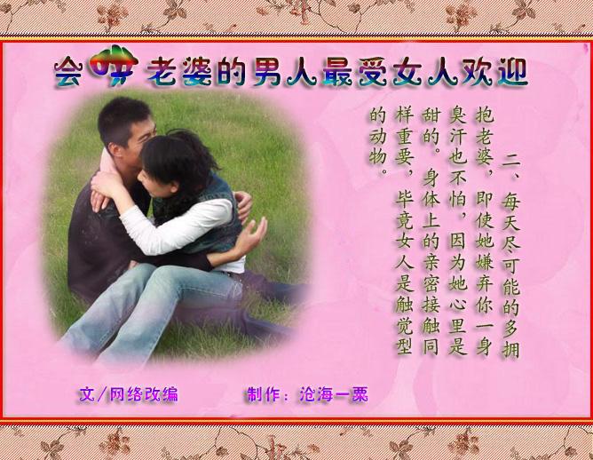 会哄老婆的男人最受女人欢迎 - cfq5719668 - cfq5719668的博客