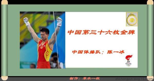 ☆北京奥运会金牌运动员画卷全卷〖一至五十金〗 - 学 海 - XVE HAI BLOG