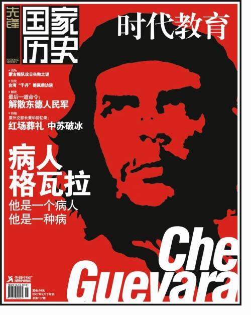 《国家历史》杂志创刊了! - 《国家历史》 - 《看历史》原国家历史杂志