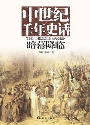 网友dhui2k点评《中世纪千年史话》 - 陆新之 - 陆新之的博客