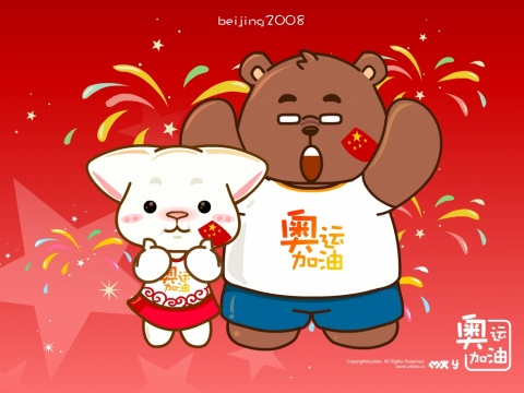 2008.8.8庆祝奥运开幕 - Yalloe麦咪和熊熊 - 麦咪和熊熊.Yalloe