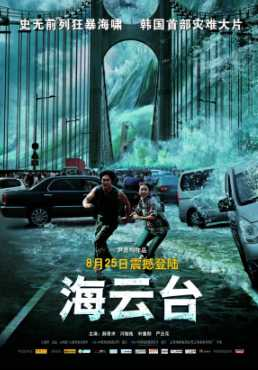 《海云台》:当灾难遇上爱情 - 陆川 - 陆川的博客