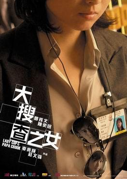 《大搜查》:被侮辱与被损害的香港电影 - 刘放 - 刘放的惊鸿一瞥