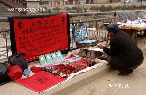 2007初冬甘肃渭源县城的街市(文/图) - 王仲毅的远日子近日子 - 远日子近日子
