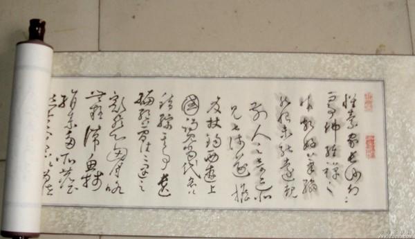 张玉凤跟毛主席学书法 - 容全堂 - 容全堂