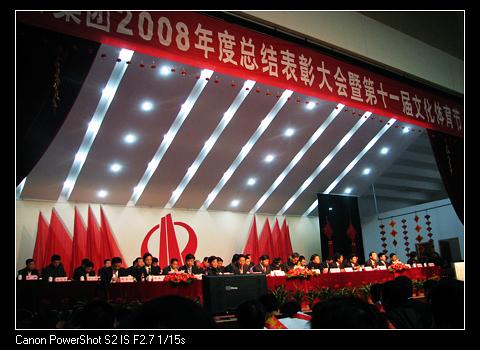 中天集团2008年度总结表彰会大会暨文化艺术节 - 万木 - 厉楠征途