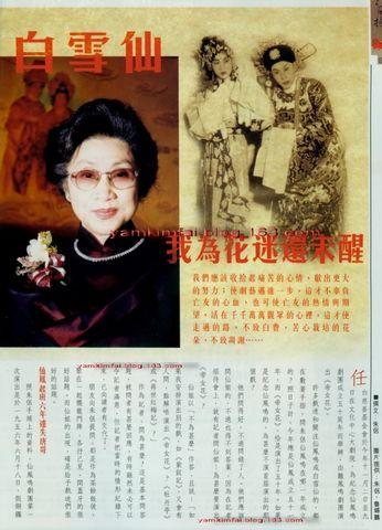 新增戲曲雜誌——白雪仙我爲花迷還未醒 - 任劍輝 - 任劍輝個人博客