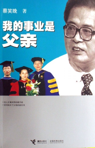 蔡笑晚:我的事业是父亲 - 东方龙 -    Mature thinking
