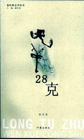 《天羊28克》出版 - 杨克 - 杨克博客