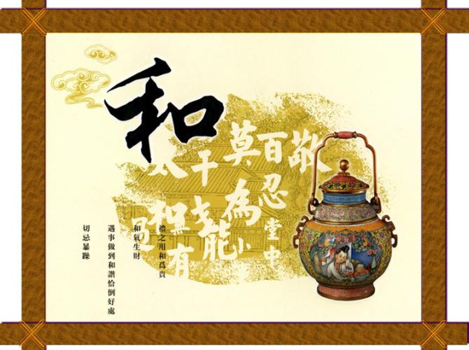 引用 《礼》《德》《诚》《诺》《智》《和》《容》《道》《恒》《悟》 - 憬灏的日志 - 网易博客 - zuyuanok - 【生存//坦然-淡之】