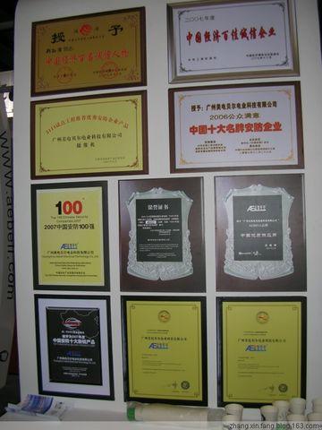 2008广东安博会 之 广州美电贝尔科技有限公司 - 张新房 - 张新房的博客