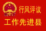 祁县的荣誉称号 - 李甲刚 - 李甲刚