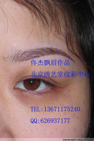 北京绣艺堂 绣眉艺术 - 北京绣艺堂纹身 - 北京绣艺堂纹身的博客