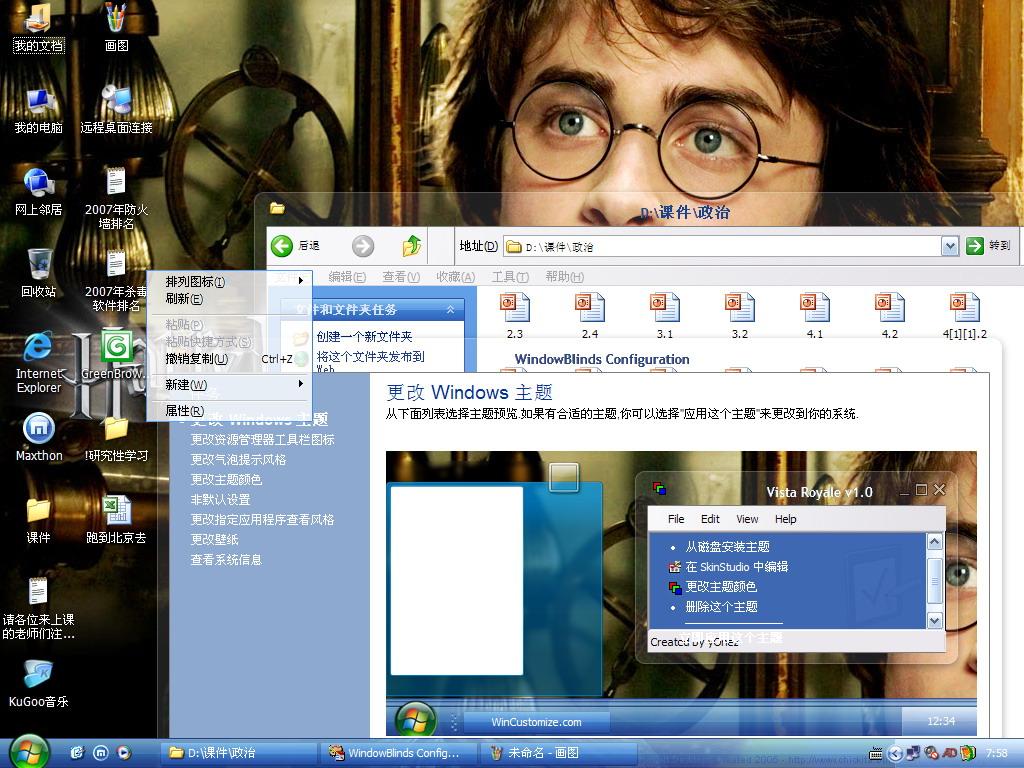 """(10-23更新)体验WindowBlinds6超炫模拟""""毛""""玻璃效果(附WB5.5截图) - DJun - DJun的网络花园"""