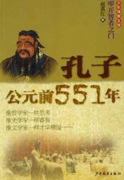 【原创】读《孔子的智慧》和《孔子公元前551年》 - 乐山乐水 - 生命本色