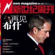 新世纪周刊2008年32期:再见布什(出版日期20081111) - 《新世纪周刊》 - 有意义 有意思-《新世纪周刊》的博客