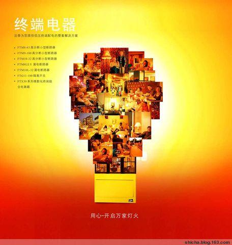 法泰电器产品创意宣传 - 艺泉 - 艺泉设计-张建华