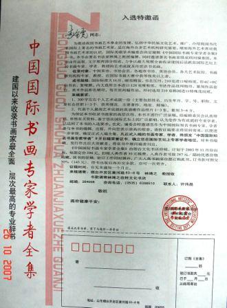 入编约稿函 - 书画闲人 - 平地草堂