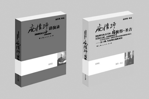推荐南怀瑾先生的两本书 - hongqi.163blog - 另一个空间