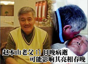 赵本山老父11日晚病逝可能影响上春晚 - 潇彧 - 潇彧咖啡-幸福咖啡