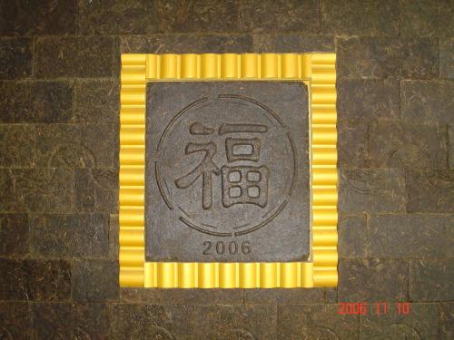 藏茶养生茶屋砖 - 藏茶帝国 - 黑茶帝国的博客