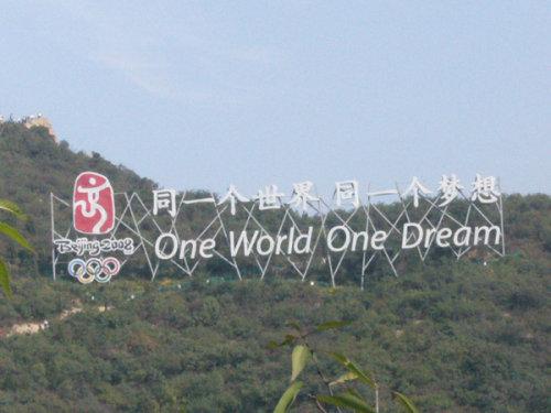 """""""同一个世界,同一个梦想""""的翻译可能性 - 老何东 - 何东老邪"""