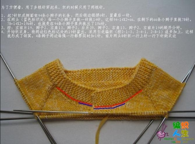 从上往下织插肩毛衣 - 叶子 - p20090818@126 的博客