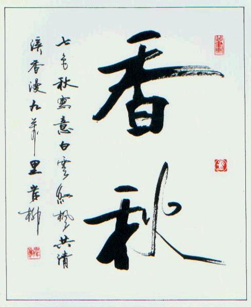 好玩!用鼠标写毛笔字! - 云水风度 - liujianping72 的博客