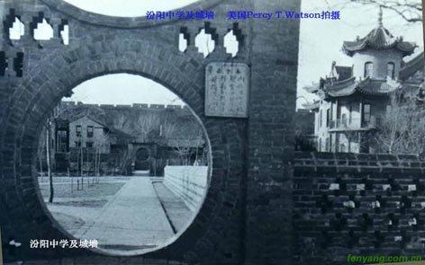 汾阳市的老照片 - 李甲刚 - 李甲刚