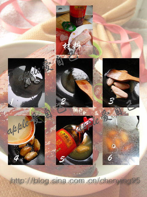 用最简单的方法做出最亮眼的红烧鸡翅 - 可可西里 - 可可西里