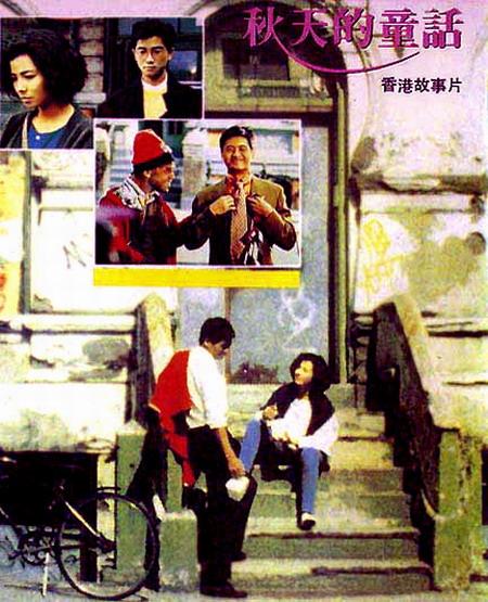 """通俗流水账——四种情侣类型成就港片的""""新恋爱世纪"""" - weijinqing - 江湖外史之港片残卷"""