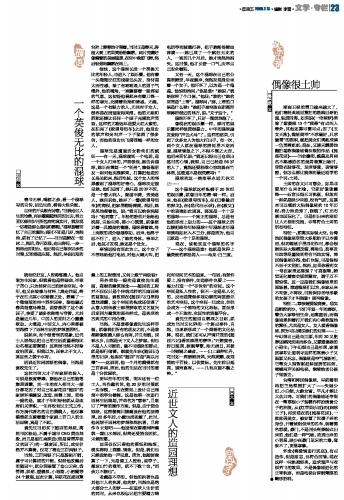 """《时代信报》的电影随笔专栏""""蝶语"""" - 赵焰 - 赵焰的博客"""