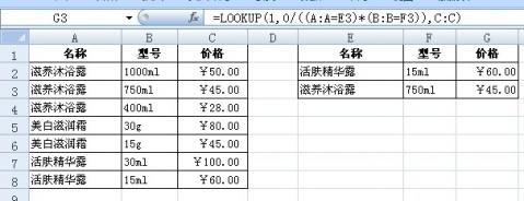Excel 两个条件查询数据 - 蝈蝈 - 蝈蝈之家(GuoGuoHome)