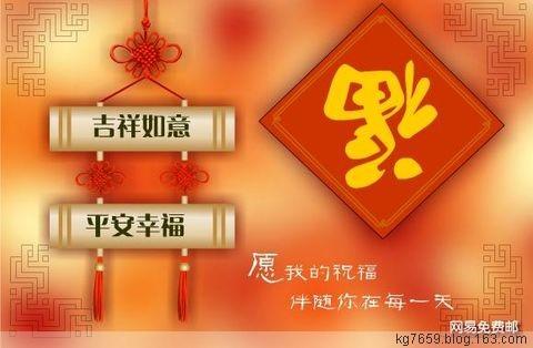 新春快乐,身体健康,幸福吉祥,万事胜意!(铁道兵kg7659) - 铁道兵kg7659 - 铁道兵kg7659
