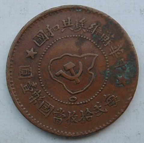 我收藏的苏维埃铜币 - 老焉 - 老焉的博客