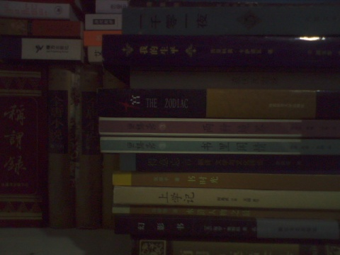 [洗闲阁文录]我收藏的书(部分书影) - 洗闲阁  - 洗闲阁