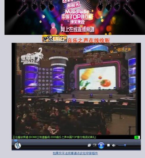 直播:2009MUSIC RADIO音乐之声中国TOP排行榜颁奖典礼 - 9843237 - 9843237的博客