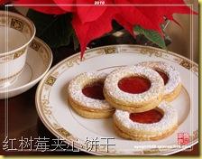红树莓夹心饼干