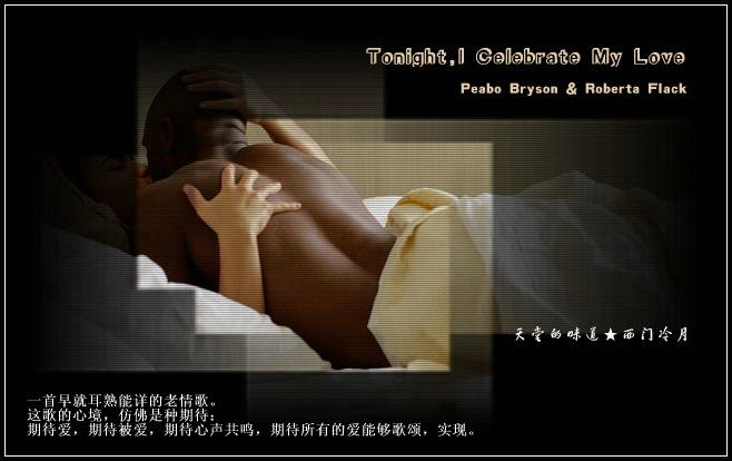 【异域经典】缠绵极致的「今夜倾诉我的爱」 - 西门冷月 -                  .