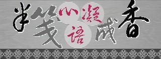 半笺心语凝成香 - gelisi0106 - .
