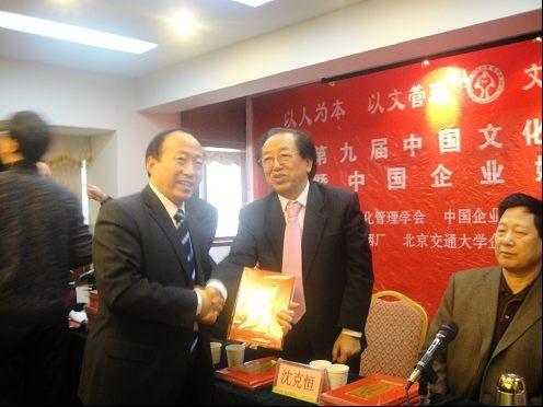 【华佗商学院】站在民族复兴新起点 构建企业文化新体系 - 严介和 - 严介和的博客