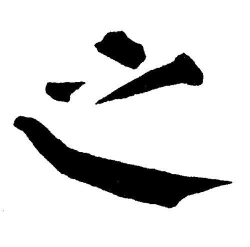 """秘闻:王羲之的""""之""""竟藏大秘密 - 倪方六 - 倪方六的博客"""