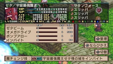 〖PSP〗魔界战记2 全部隐藏人物入手方法 - raehime - Beloved