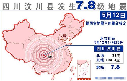 关于震中汶川县的介绍图片
