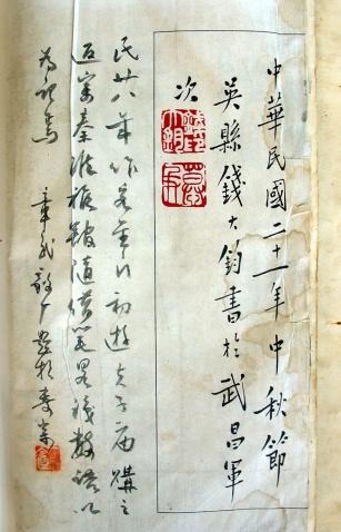 一本珍贵的铁线篆书字帖——唐谦卦 - w278643907 - 大山里的男人