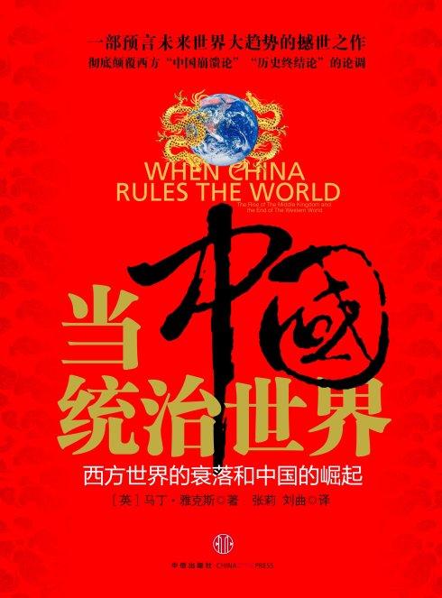 全球最热图书——《当中国统治世界》封面票选 - 中信出版社 - 中信出版社