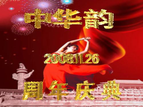 祝贺《中华韵》一周年 - 天爱 - 心灵舞台