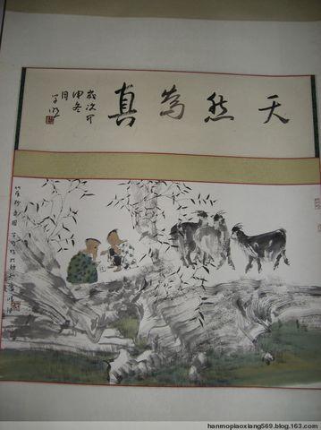 我曾经收藏的作品(一) - 平湖墨客 - 颜建国的书画评论和文学原创博客